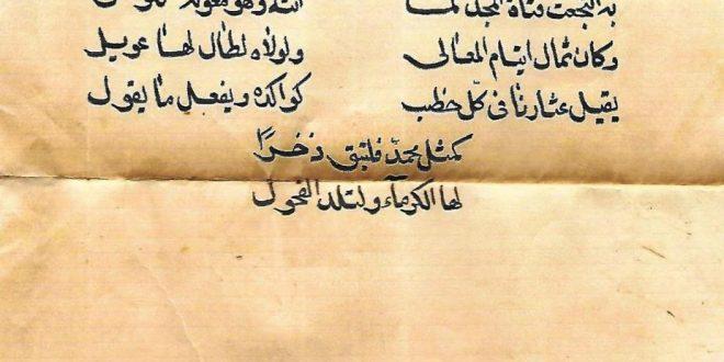 صورة فى رثاء الاب , في ذكر محاسن الاباء