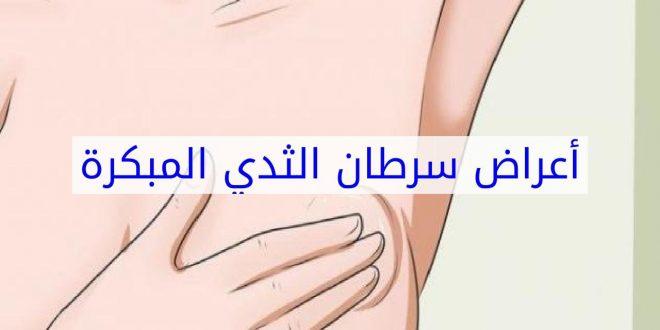 صورة اعراض مرض سرطان الثدي بالصور , علامات تظهر مرض سرطان