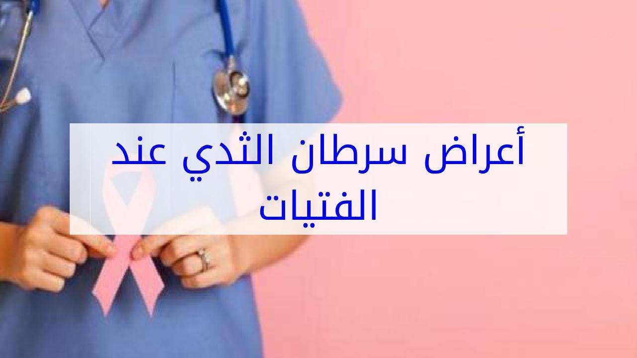 صورة اعراض مرض سرطان الثدي بالصور , علامات تظهر مرض سرطان 2161 5