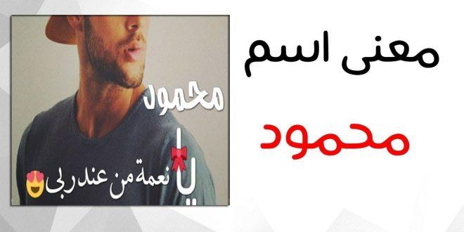 صور ما معنى اسم محمود , تعرف علي معانى الاسماء اسم محمود