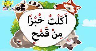 صورة جمل مفيدة للاطفال , كلمات بسيطة ومفيدى لطفلك