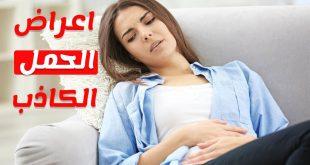 صورة الفرق بين الحمل الكاذب والحقيقي , معرفة علامة الحمل الكاذب والحقيقى