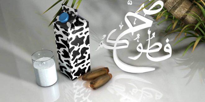 صور صور صح فطوركم , صح صيامكم بافطار شهي