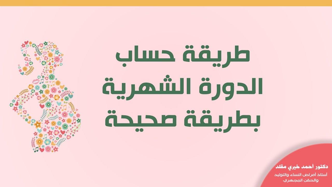 صورة حساب ايام الدورة الشهرية , الطمث الصحيح