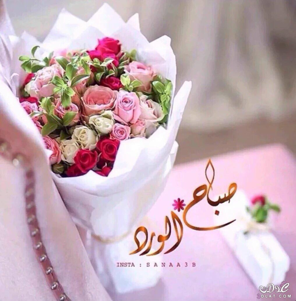 صورة صوري صباح الخير , تحيات صباحية مكتوبة علي اجمل صور 2216 1
