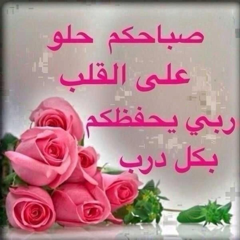 صورة صوري صباح الخير , تحيات صباحية مكتوبة علي اجمل صور 2216 3