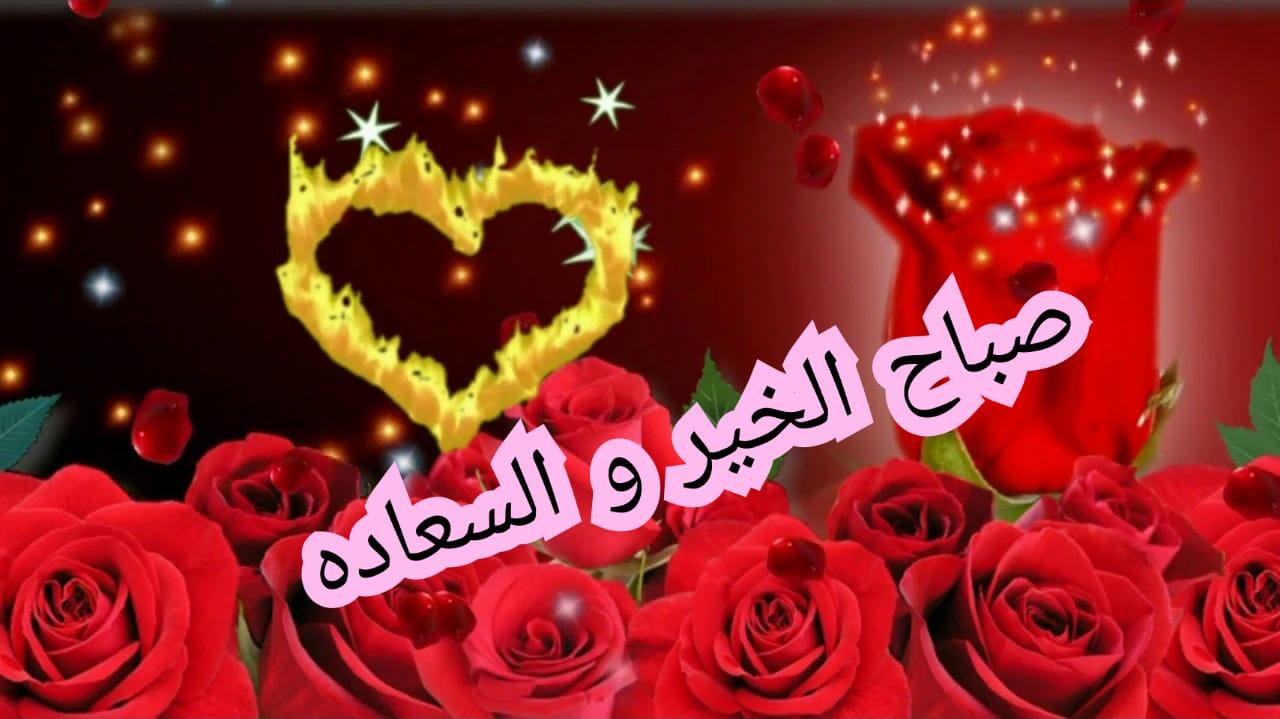 صورة صوري صباح الخير , تحيات صباحية مكتوبة علي اجمل صور 2216 4