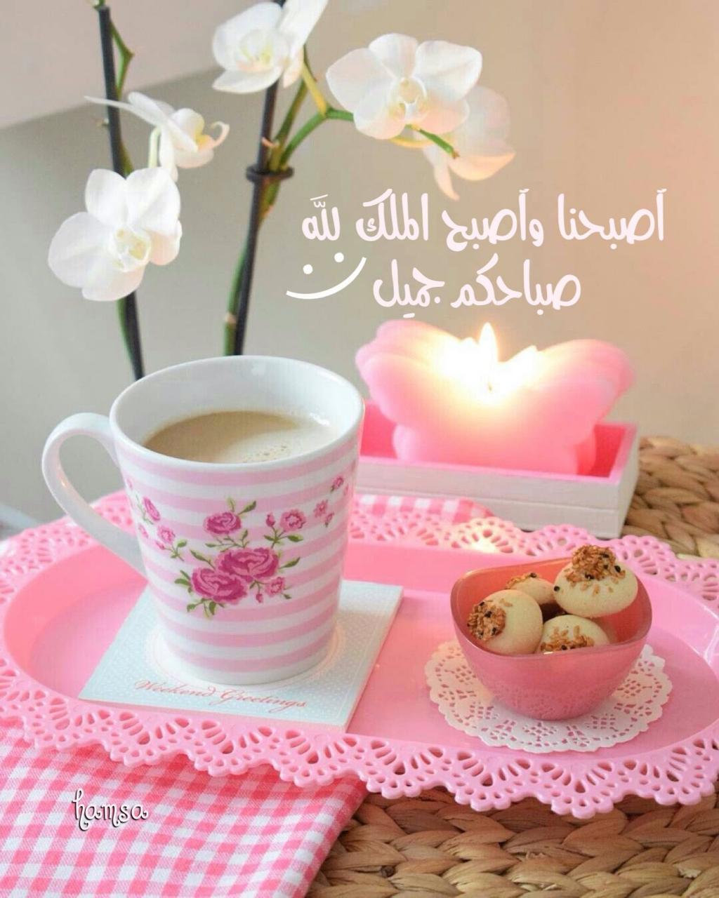 صورة صوري صباح الخير , تحيات صباحية مكتوبة علي اجمل صور 2216 5
