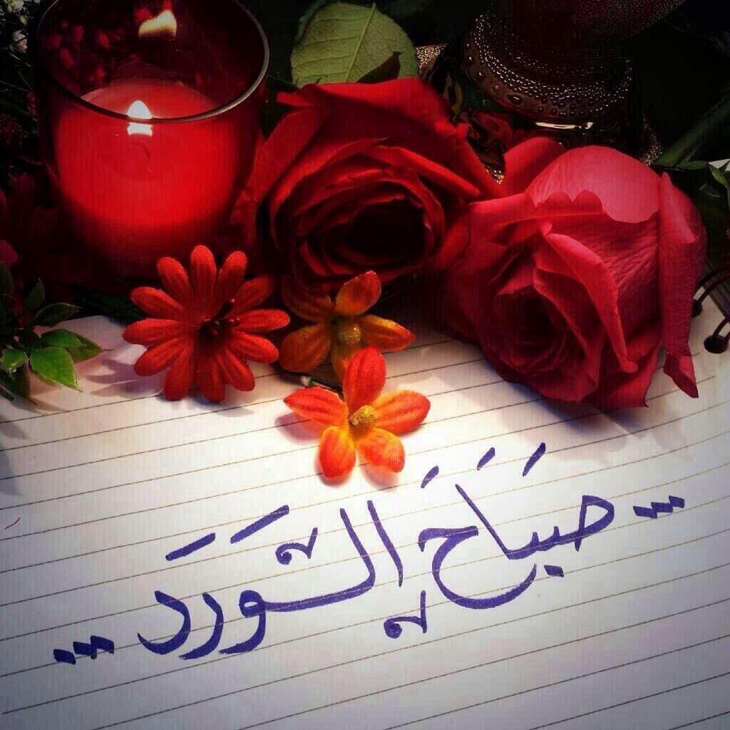 صورة صوري صباح الخير , تحيات صباحية مكتوبة علي اجمل صور