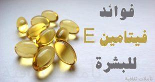 فائدة فيتامين e , تعرف هنا علي فوائد فيتامين e الجمالية