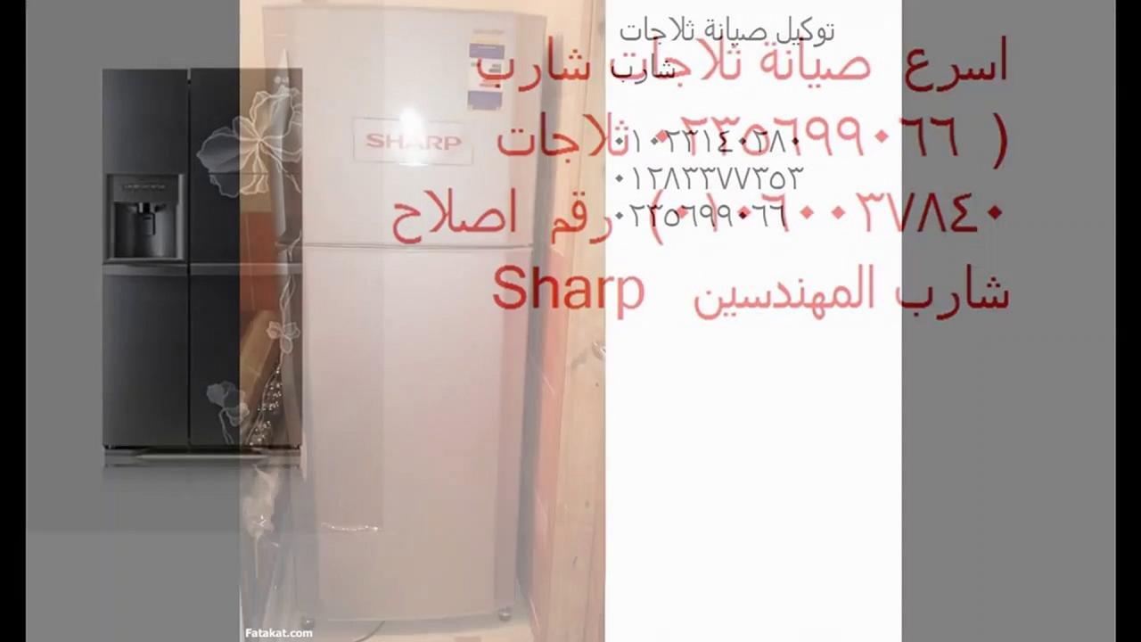صورة مشاكل ثلاجات شارب , عيوب موجوده في ثلاجه شارب