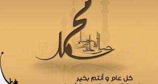 صور صور عيد المولد النبوي , مولد اشرف الخلق رسول لله