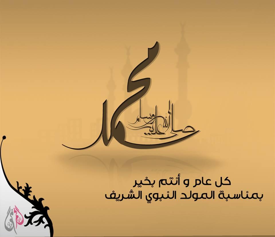 صورة صور عيد المولد النبوي , مولد اشرف الخلق رسول لله
