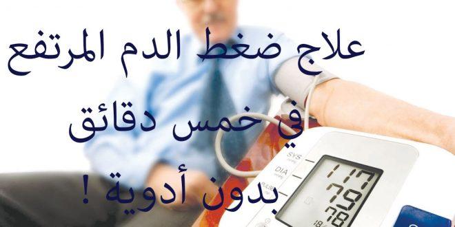 صورة علاج ضغط الدم المرتفع , الضغط المرتفع واعراضة وكيفة علاجه