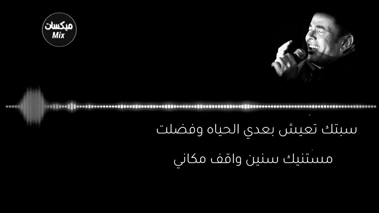 صورة كلمات انا مش اناني , مطرب مهما يكبر بالعمر يصغر