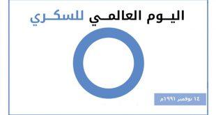 صورة مطويات عن اليوم العالمي للسكري , اهم اسباب الاصابه بمرض سكر الدم