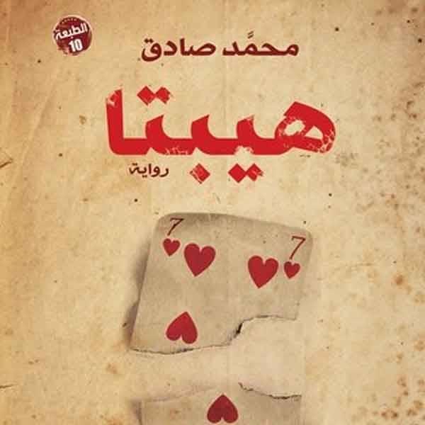 صورة روايات محمد صادق , الكاتب المصرى محمد صادق