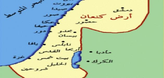 صورة من هم الكنعانيون , معلومه عن ارض كنعان و نشاتها