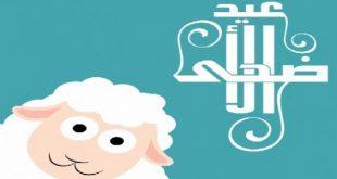 صورة اقوال عن عيد الاضحى , كلام جميل جدا بمناسبة عيد الاضحي