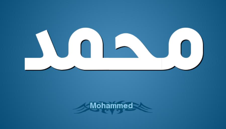 صورة صور مكتوب عليها اسم محمد , اجمل واحلي الاسماء