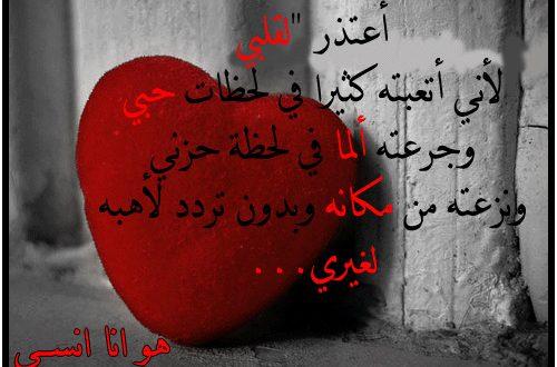 صورة اشعار اعتذار قويه , العفو من شيم الكرام و انتم اهل الكرم