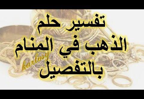 صورة تفسير حلم رؤية الميت يلبس ذهب , دلاله خير و سعاده للرائي