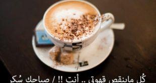 صورة اشعار حب صباح الخير , اروع الكلمات الصباحية المبهجة 1445 13 310x165