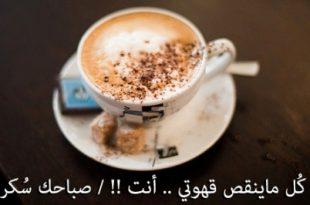 صورة اشعار حب صباح الخير , اروع الكلمات الصباحية المبهجة