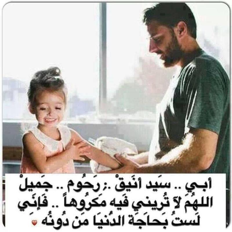 صورة صور عن الاب وابنته , اجمل اشكال الحنية من الاب وبنته في الصور