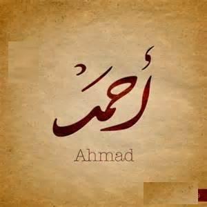 صور كلمة احمد , احدث تشكيلة صور لاسم احمد
