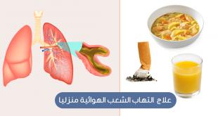 صورة علاج التهاب الشعب الهوائية , تعرف على العلاج المفيد للالتهاب الشعب الهوائيه