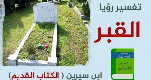 صورة تفسير رؤية القبر في المنام , البكاء على القبر خير