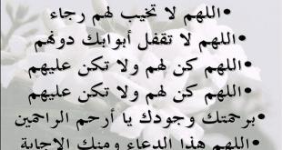 صورة دعاء تفريج الكروب , دعاء مستجاب لبعد الهم و الكرب