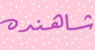 صورة اسم بحرف ش , اجمل الاسماء بحرف ش و معانيها