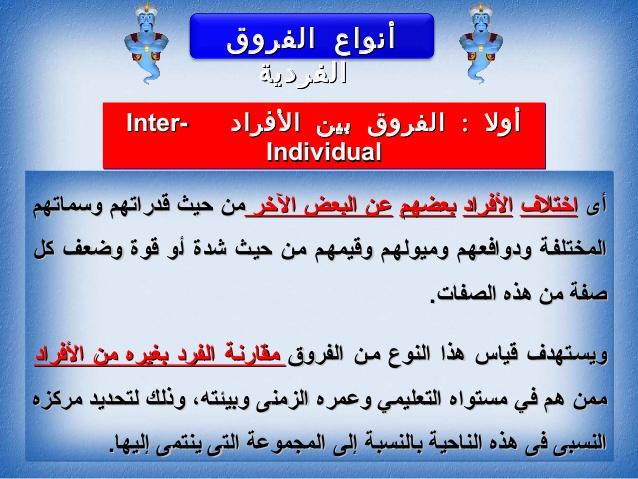 صورة خصائص الفروق الفردية , تعريف الاختلافات الفرديه