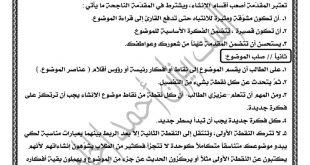 مواضيع انشائية باللغة العربية , مواضيع هامه انشائيه