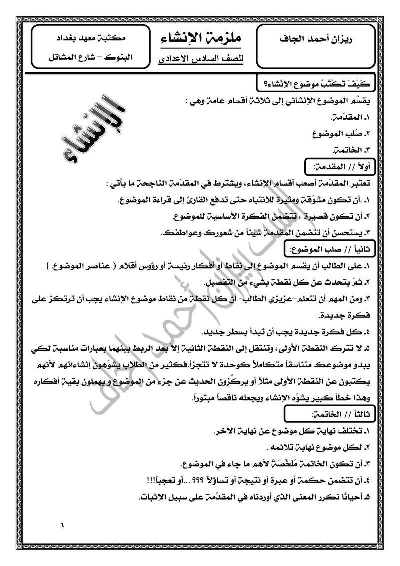 صورة مواضيع انشائية باللغة العربية , مواضيع هامه انشائيه