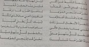 صورة شرح قصيدة نحن في الخليج , للشاعر عبد الله الطائى