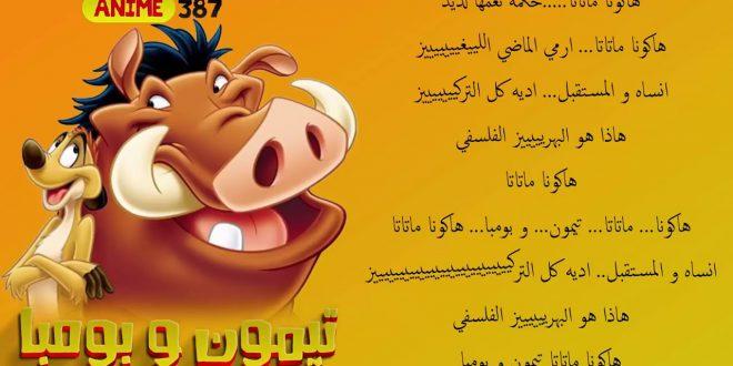 صورة هاكونا ماتاتا كلمات , يعشقها الاطفال من فيلم الاسد الملك