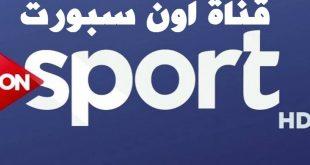 تردد قناة on sport عربسات , من اجمل و اشهر القنوات الرياضيه