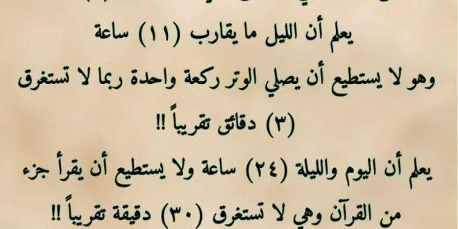 صورة هل تعلم معلومات اسلامية , كنوز اسلاميه لا نعرفها