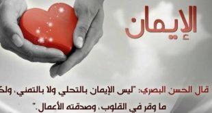 صورة قصه عن سلامه القلب , فى الرضا السلامه للقلب