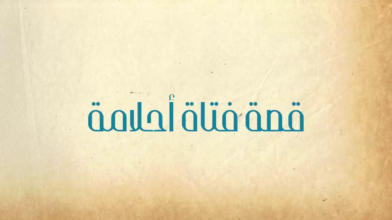 صورة روايات حب قصيره , قصه فتاه احلامه