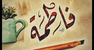 صورة تفسير اسم فاطمة , ادخلي شوفي معاني اسمك واتعرفي عليها