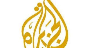 تردد الجزيرة الاخبارية , تعرف علي تردد قناة الجزيرة الجديد لكل الاقمار