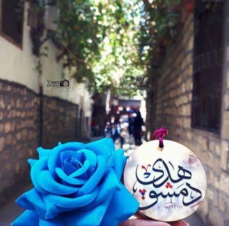صورة عبارات عن دمشق , اجمل ما قيل عن دمشق