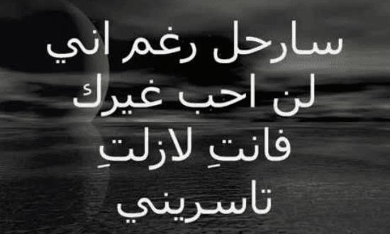 صورة كلام محزن عن الحب , كلام من قلب موجوع