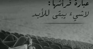 صورة كلمات جميلة عن الفراق , عبارات عن الفراق والحزن