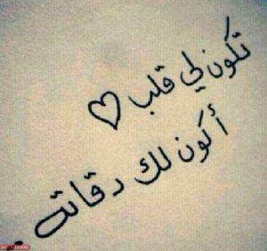 صورة اروع كلام في الحب , كلام من القلب 513 9