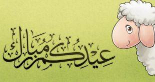 صورة ثيمات عيد الاضحى , اجمل التهانئ بمناسبة عيد الاضحى